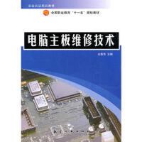 【二手旧书9成新】电脑主板维修技术-全惠华 中航书苑文化传媒(北京)有限公司 9787802435995
