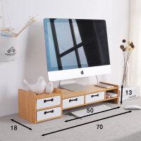 电脑显示器增高架子支底座屏办公室用品桌面收纳盒键盘整理置物架 【加长4抽】