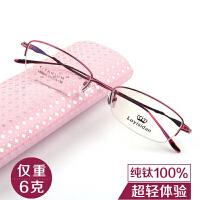 纯钛半框眼镜架女配成品近视眼镜女款小圆脸轻变色防辐射眼睛框