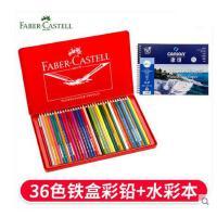 德国辉柏嘉36色水溶彩铅36色水溶性彩色铅笔36色红铁盒套装.
