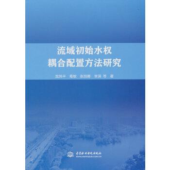 【正版直发】流域初始水权耦合配置方法研究 吴凤平 葛敏 等 9787517061519 水利水电出版社