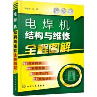 【正版直发】电焊机结构与维修全程图解 张能武 9787122313898 化学工业出版社