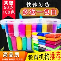 超轻粘土24色100g大包装橡皮泥太空儿童玩具彩泥50克套装无毒黏土
