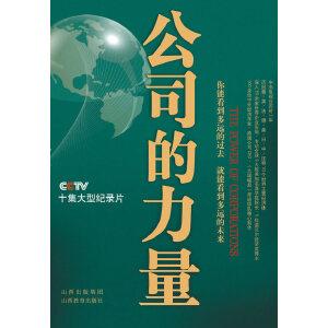 公司的力量(CCTV热播同名专题片,《大国崛起》原班人马打造,为中国公司提升软实力的智慧汇集)
