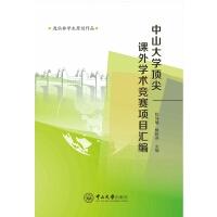 中山大学顶尖课外学术竞赛项目汇编