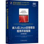 嵌入式Linux设备驱动程序开发指南(原书第2版)