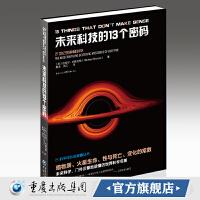 【重庆出版社仓库直发正版】《未来科技的13个密码》迈克尔・布鲁克斯/著 宇宙13谜 探索科学的边界 智慧生命研究 冷聚变