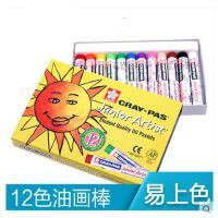 樱花可洗学生油画棒XEP12/16/25/36/50色彩色软蜡笔儿童绘图