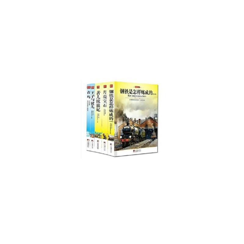 W 名家名译(全5册):王子与贫儿、青鸟、月亮宝石 、钢铁是怎样炼成的、苦儿流浪记一二三四五六年级小学生中学生课外阅读必读经典世界名著公版书
