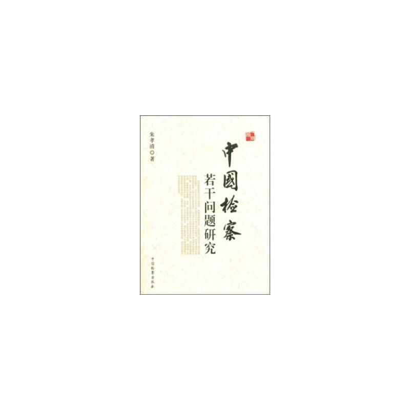 [二手95成新旧书]中国检察若干问题研究  9787510200144 中国检察出版社