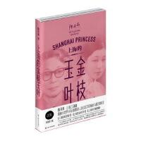 【新书店正版】上海的金枝玉叶陈丹燕上海文艺出版社9787532157419