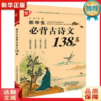 【正版直�I】初中生必背古�文138篇,中��少年�和�出版社,郎建,9787514850406