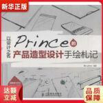 以设计之名――Prince的产品造型设计手绘札记 BEn_prince 9787115354334 人民邮电出版社