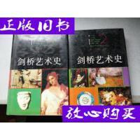 [二手旧书9成新]剑桥艺术史 1、2 (2册合售) /马德琳・梅因斯?