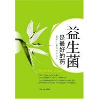 益生菌是好的药9787807025641吉林文史出版社【正版图书,达额立减】【稀缺旧书】