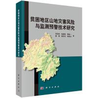 贫困地区山地灾害风险与监测预警技术研究