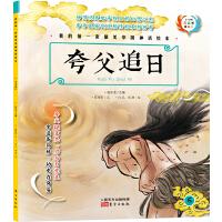 原创精美手绘系列:我的第一套最美中国神话绘本・夸父追日(全彩注音版)