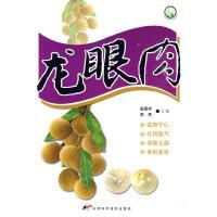 十大名中药丛书-龙眼肉 【正版图书,畅享品质】
