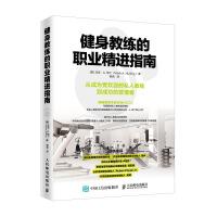 健身教练的职业精进指南 健身教练书籍健身书籍教程私人教练职业 健身房运营管理书籍NSCA美国国家体能协会私人教练专业书籍