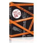 全新正版 法医,警察,与罪案现场:稀奇古怪的216个问题 道格拉斯・莱尔(D.P.Lyle) 民主与建设出版社 978