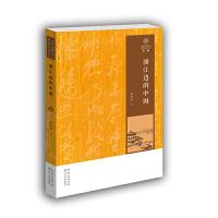 [封面有磨痕-B]-赣江边的中国 9787535483577
