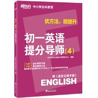预售【官方直营】2020优方法 能提升 初一英语提分导师(4) 附成长记录手册 中考完形阅读单词 初中考试初一英语辅导