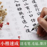 小楷毛笔字帖初学者成人套装诗词心经抄经本软笔书法入门临摹宣纸