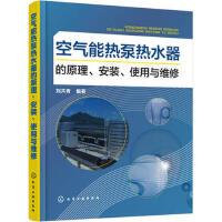 空气能热泵热水器的原理、安装、使用与维修 刘共青 化学工业出版社 9787122299888