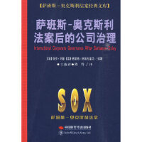 萨班斯-奥克斯利法案后的公司治理(澳)保罗・阿里著,王燕祥9787802214743中国时代经济出版社