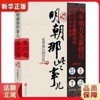 明朝那些事儿增补版 第4部 (新版) 当年明月 北京联合出版有限公司9787559601520【新华书店 品质保障】