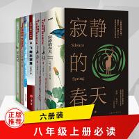 6册组合:红星照耀中国+昆虫记+星星离我们有多远+飞向太空港+寂静的春天+长征(修订版)