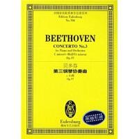正版全新 贝多芬第三钢琴协奏曲(c小调Op.37)