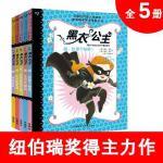 套装全5册黑衣公主 7-10岁小学生课外阅读书籍 中国儿童文学作品冒险故事童话小说书校园成长课外书少儿文学童书书籍