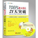 TOEFL托福核心词汇21天突破(附MP3光盘)(畅销经典全新修订,托福名师李笑来力作)