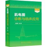 肌电图诊断与临床应用(第2版)