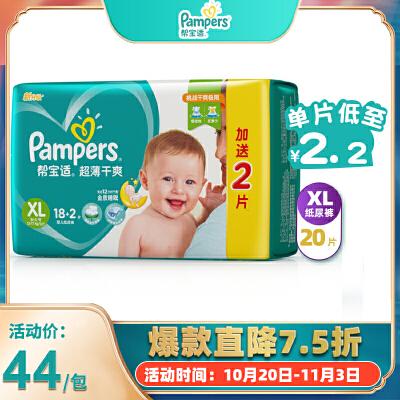 [当当自营]帮宝适 超薄干爽纸尿裤 加大号XL18送2片(适合12-15kg)中包装 尿不湿