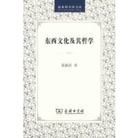 东西文化及其哲学 梁濑溟 著 商务印书馆