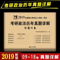 考研思想政治理论 2019历年真题详解(2009-2018十年真题)(赠:命题库)