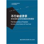 不行动经济学:存在固定成本时的随机控制模型