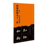 书法经典示范-赵孟�\间架结构九十二法
