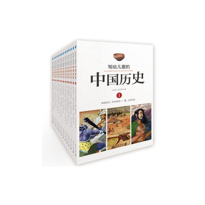 写给儿童的中国历史(全14册)