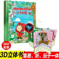 正版小红帽立体书360度立体剧场童话书全景式立体场景讲述经典幼儿童话故事书0-3-6周岁儿童早教书幼儿园绘本图画书儿童