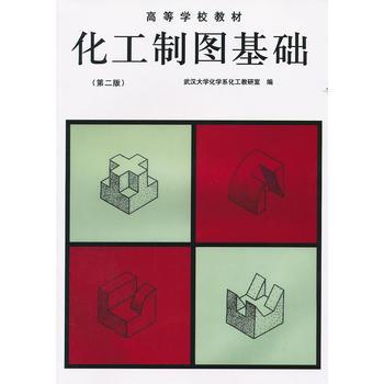 【二手95成新旧书】化工制图基础(第二版) 9787040028638 高等教育出版社