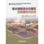 【正版全新直发】城市道路混合交通流分析模型与方法 陆化普 9787113099893 中国铁道出版社