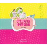 孕妇对症按摩图典 周立群 9787513240833 中国中医药出版社