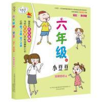【全新直发】六年级的小豆豆(全彩美绘版) 春风文艺出版社