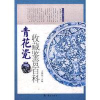 【新书店正版】青花瓷收藏鉴赏百科王健华华龄9787801784872