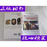 [二手旧书9成新]缪斯女神的足印:欧美文化史纲 /高福进 著 上海