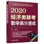 2020经济类联考数学高分速成 第7版(适用396科目,含8年真题及详解)