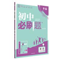 理想树2020新版初中必刷题 英语八年级上册人教版 配同步讲解狂K重点